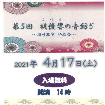 第5回 胡優響の音紡ぎ ~胡弓教室 発表会~