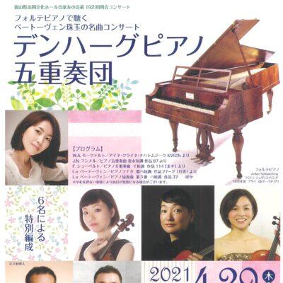 高岡文化ホール音楽友の会第192回例会コンサート『デンハーグピアノ五重奏団』