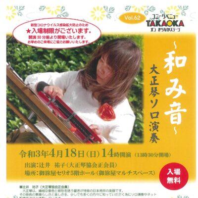 ユニークベニューTAKAOKA Vol.62 ~和み音~ 大正琴ソロ演奏