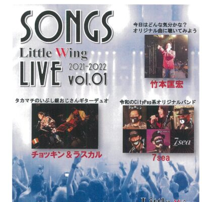 SONGS Little Wing LIVE 2021-2022 vol.01