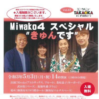 """ユニークベニューTAKAOKA Vol.63 Miwako 4 スペシャル """"きゅんです"""""""