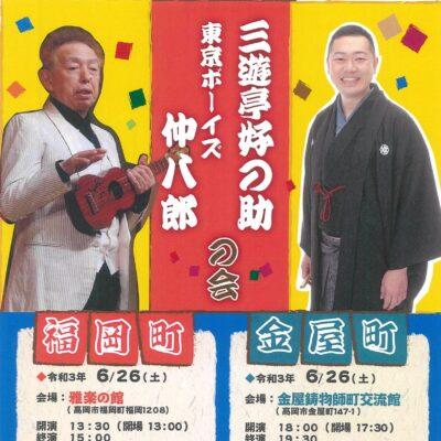 仲 八郎・三遊亭好の助の会(福岡町公演)