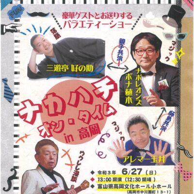 ナカハチ・オン・タイム in 高岡
