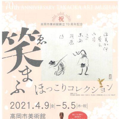 高岡市美術館創立70周年記念 笑まふ ほっこりコレクション