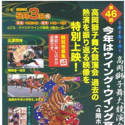 第46回 高岡獅子舞大競演会【入場には事前申込が必要】