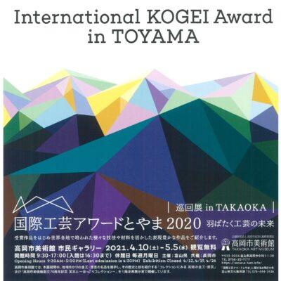 国際工芸アワードとやま2020 巡回展 in TAKAOKA 羽ばたく工芸の未来