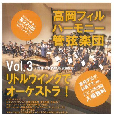 """第226回おでかけサロンコンサート """"リトルウイングでオーケストラ!""""Vol.3"""