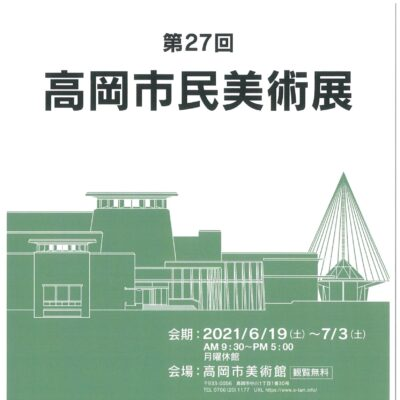 第27回高岡市民美術展