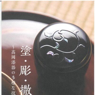 塗・彫・撒 ~ 高岡漆器の多様な技 (Hokugin Art Gallery)
