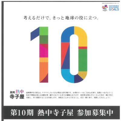 第10期 高岡熱中寺子屋 (全8回、内2回課外授業)