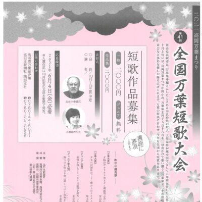 第41回全国万葉短歌大会 作品募集(応募締切 6/4)