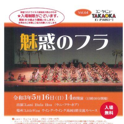 ユニークベニューTAKAOKA Vol.64 『魅惑のフラ』