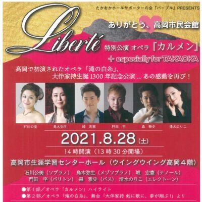 Liberuté 特別公演 オペラ『カルメン』+especially for TAKAOKA【完売済】