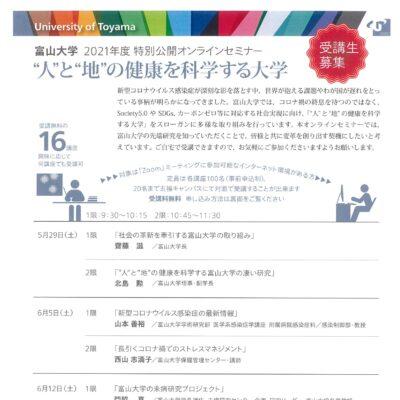 富山大学2021年度特別公開オンラインセミナー (全16講座)