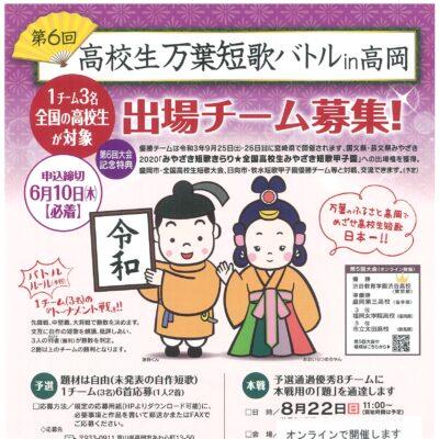 第6回高校生万葉短歌バトルin高岡【オンライン開催】