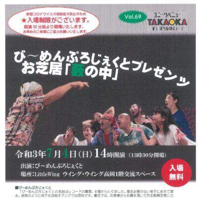 ユニークベニューTAKAOKA Vol.69 び~めんぷろじぇくとプレゼンツ お芝居「藪の中」