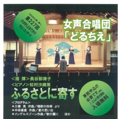 第227回おでかけサロンコンサート 女声合唱団「どるちえ」~ふるさとに寄す~