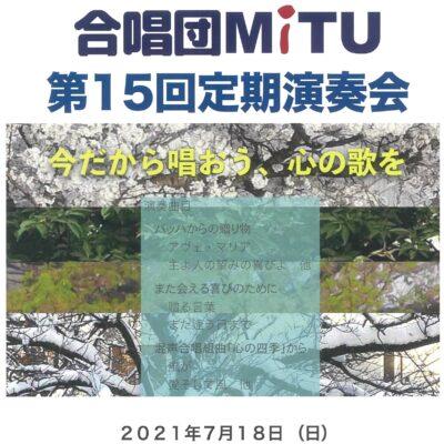 合唱団MiTU 第15回定期演奏会