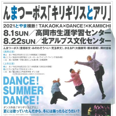 TAKAOKA×DANCE!×KAMIICHI んまつーポス「キリギリスとアリ」