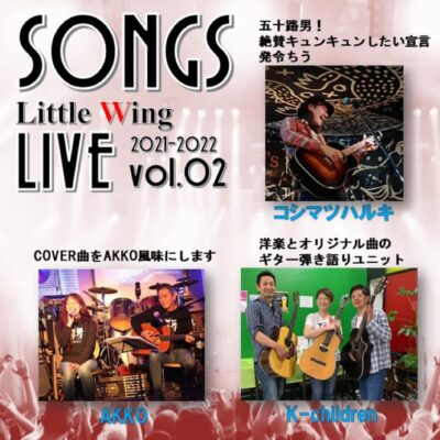 SONGS Little Wing LIVE 2021-2022 vol.02