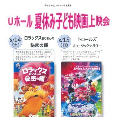 Uホール夏休み子ども映画上映会 (8/14・15)