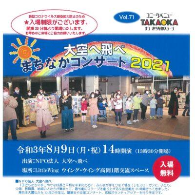 ユニークベニューTAKAOKA Vol.71 大空へ飛べ まちなかコンサート2021