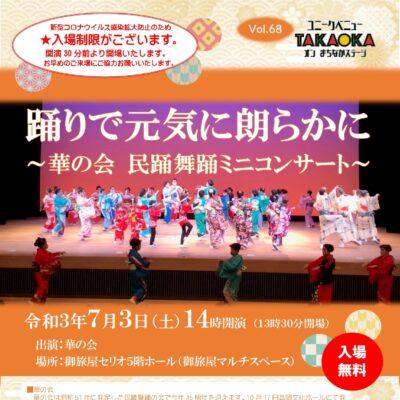 ユニークベニューTAKAOKA Vol.68 踊りで元気に朗らかに