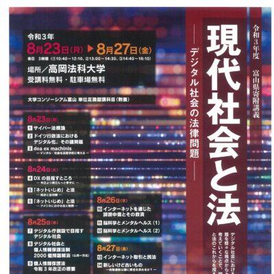 高岡法科大学 令和3年度富山県寄附講義 「現代社会と法」