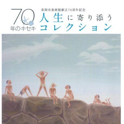 創立70周年記念 70年のキセキ 人生に寄り添うコレクション