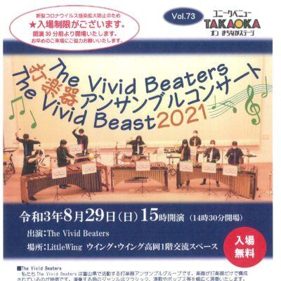 ユニークベニューTAKAOKA Vol.73 The Vivid Beaters 打楽器アンサンブルコンサート