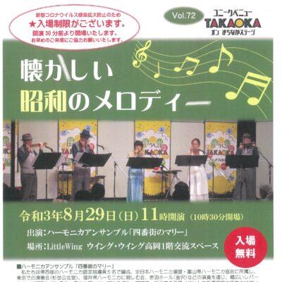 ユニークベニューTAKAOKA Vol.72 懐かしい昭和のメロディー
