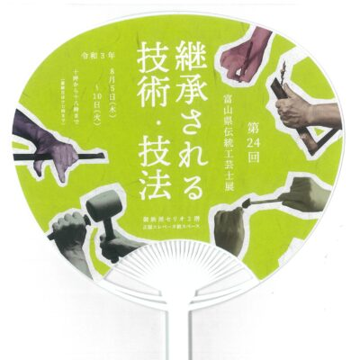 第24回富山県伝統工芸士展 「継承される技術・技法」
