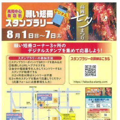 高岡中心商店街 願い短冊デジタルスタンプラリー