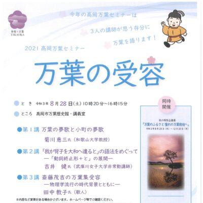 2021高岡万葉セミナー「万葉の受容」