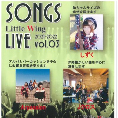 SONGS Little Wing LIVE 2021-2022 vol.03