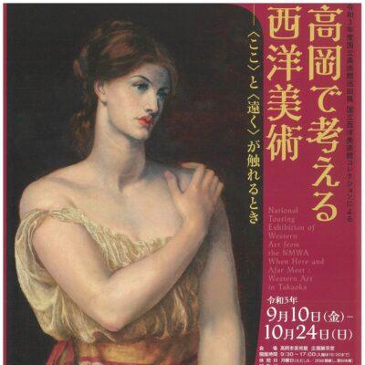 高岡で考える西洋美術-〈ここ〉と〈遠く〉が触れるとき【会期延長(10/31迄)】