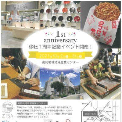 高岡地域地場産業センター(ZIBA)移転1周年記念イベント