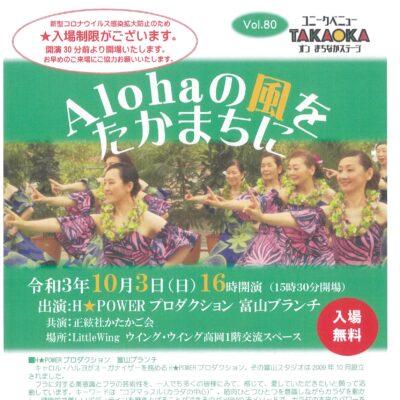 ユニークベニューTAKAOKA Vol.80 Alohaの風をたかまちに