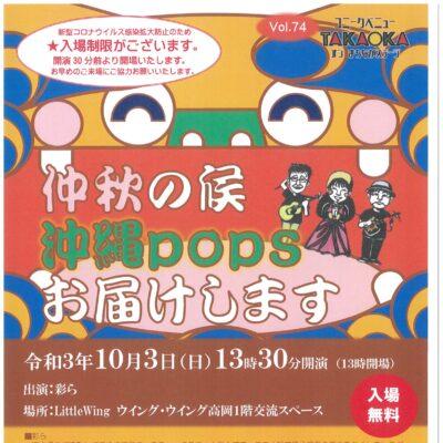 ユニークベニューTAKAOKA Vol.74 仲秋の候 沖縄pops お届けします