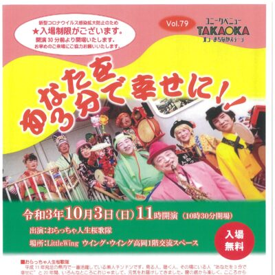 ユニークベニューTAKAOKA Vol.79 あなたを3分で幸せに!!