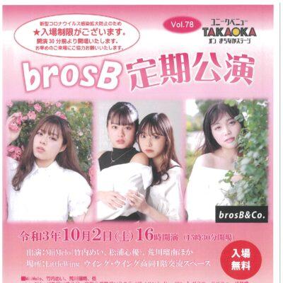 ユニークベニューTAKAOKA Vol.78 brosB 定期公演