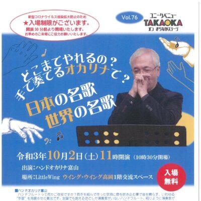ユニークベニューTAKAOKA Vol.76 どこまでやれるの?手で奏でるオカリナで?・・