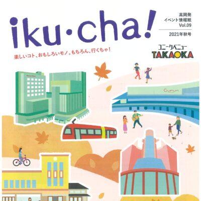 ユニークベニューTAKAOKA Vol.77 女声合唱団 こすもす ~秋風に憩う~【開催中止】