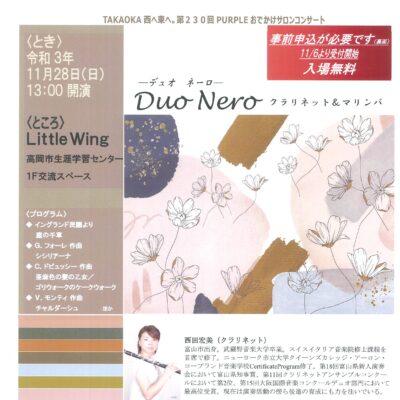 第230回おでかけサロンコンサート -Duo Nero- クラリネット&マリンバ