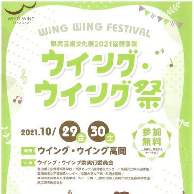 県民芸術文化祭2021協賛事業 ウイング・ウイング祭