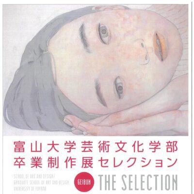富山大学芸術文化学部 卒業制作展 セレクション