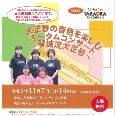 ユニークベニューTAKAOKA Vol.82 大正琴の音色を楽しむ・・ ~琴城流大正琴~
