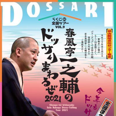 春風亭一之輔のドッサりまわるぜ2021 富山公演