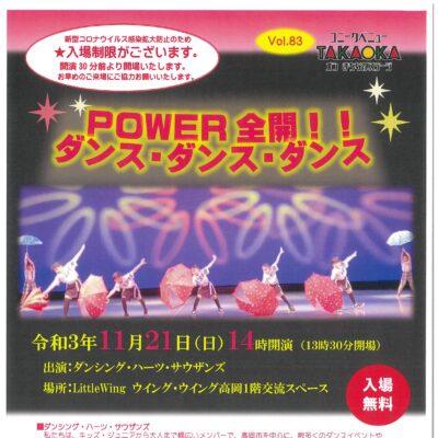 ユニークベニューTAKAOKA Vol.83 POWER全開!! ダンス・ダンス・ダンス