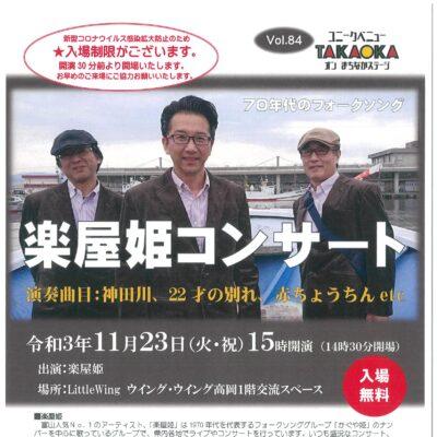ユニークベニューTAKAOKA Vol.84 楽屋姫コンサート
